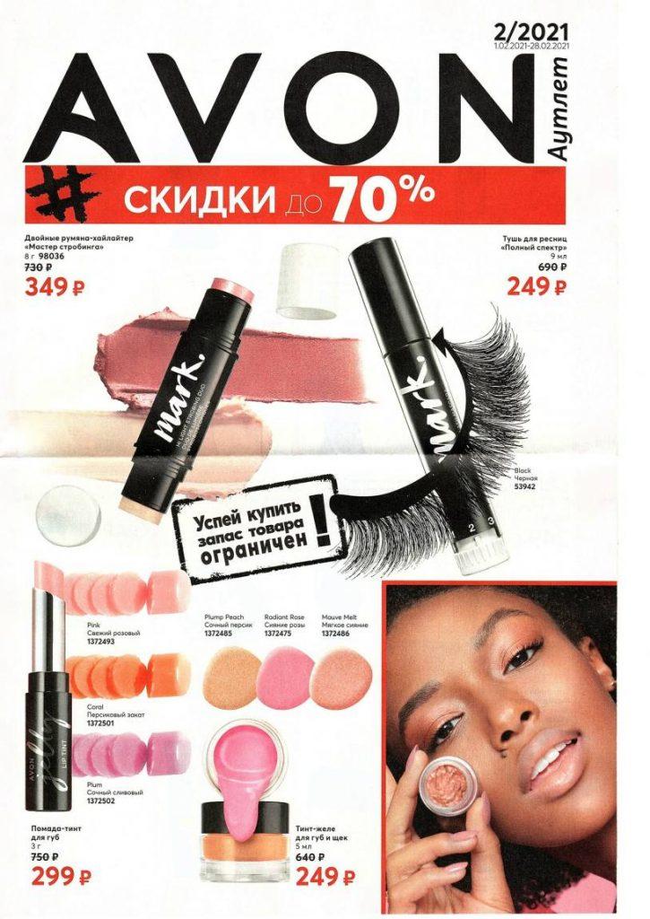 Avon-rasprodazha-2-page-01