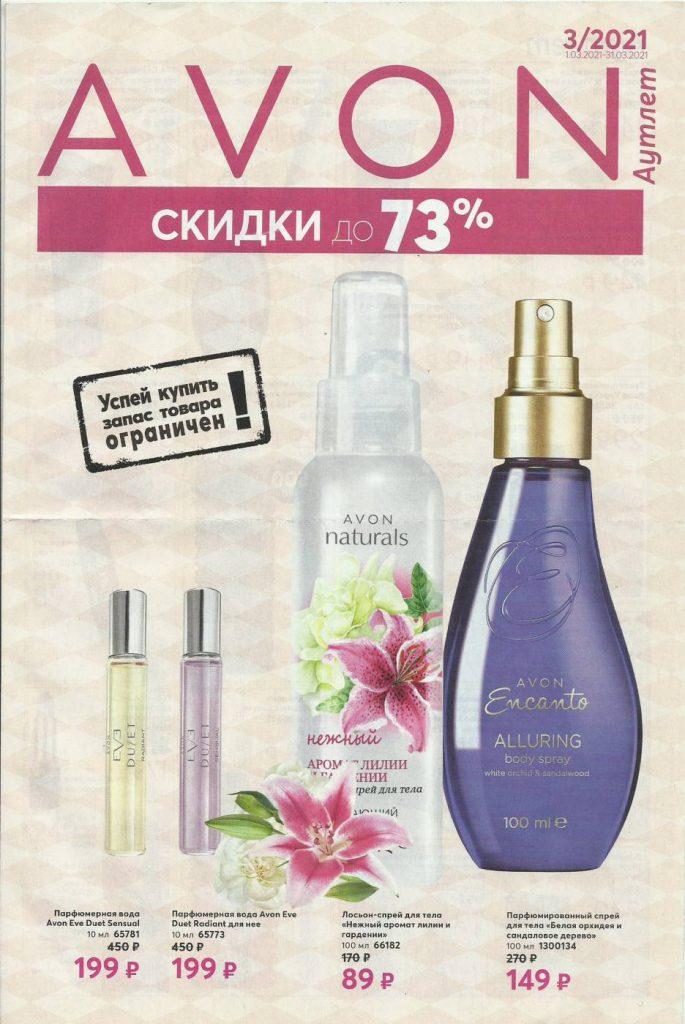 Avon-rasprodazha-3-page-01